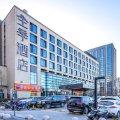 全季酒店(北京大兴绿地缤纷城店)