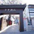 全季酒店(北京复兴门白云路店)
