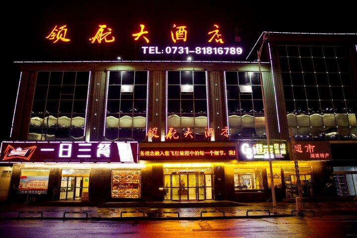 长沙县领航大酒店