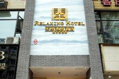 广汉华新宾馆