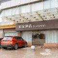 如家酒店(武汉中山路黄鹤楼小东门地铁站店)