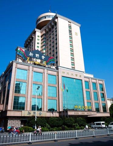衡阳神龙大酒店