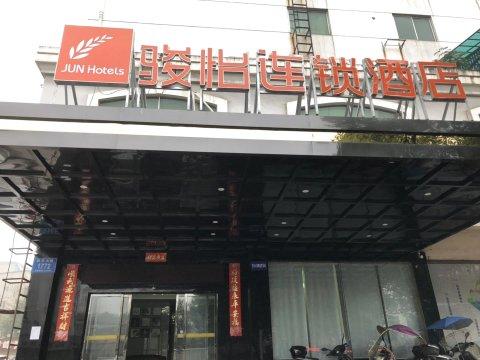 骏怡连锁湖南株洲石峰区清石广场店