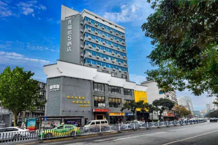 普瑞思S酒店(南昌八一广场店)