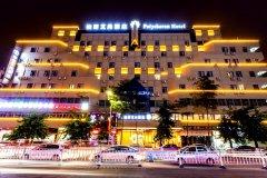 柏丽艾尚酒店(汕头高铁站珠池路店)