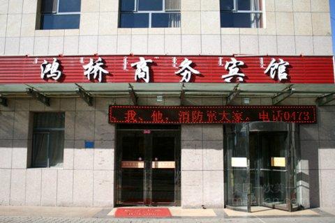 乌海鸿桥商务宾馆