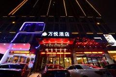万悦酒店(郑州CBD会展中心店)