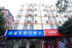 途窝假日酒店(南昌师大地铁站店)(原火车站)