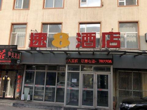 速8酒店(靖宇县矿泉南路店)