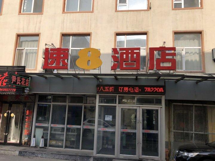 速8酒店(靖宇矿泉南路店)