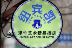 武汉旺城旅馆