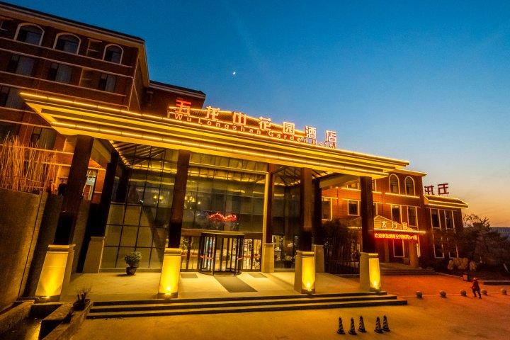 辉县五龙山花园酒店