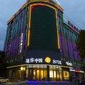 途客中国酒店(乐清新客运中心宁康西路店)