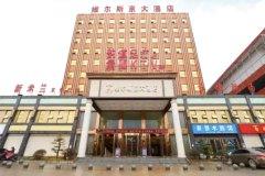 大冶维尔斯京大酒店