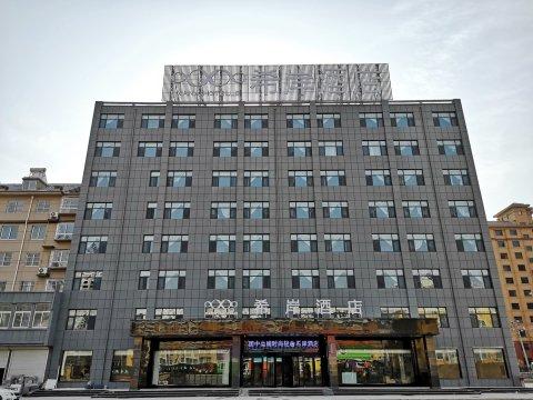 希岸酒店(菏泽山大附中店)