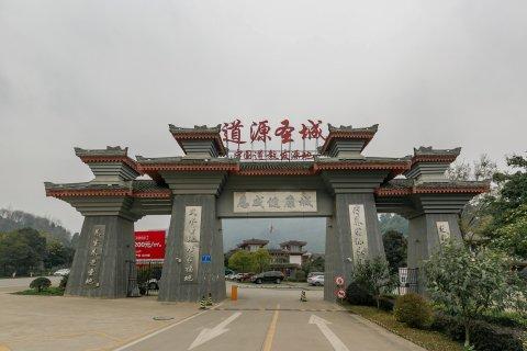 大邑县道源圣城温泉国际大酒店