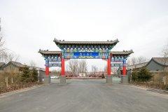 天津雍合府邸