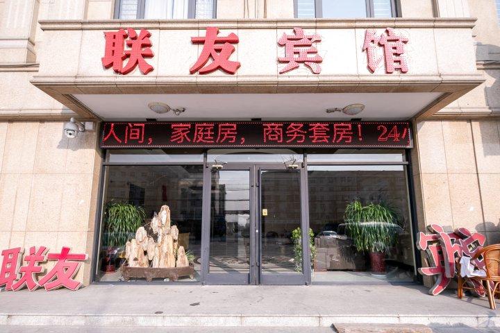 天津联友宾馆