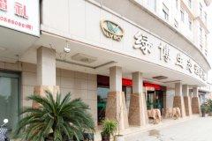 高安绿博生态酒店