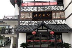 淮北故乡饭店