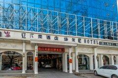 濮阳忆江南·华尔尼酒店