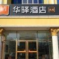 华驿酒店(天津武清佛罗伦萨小镇店)
