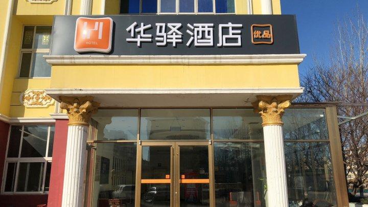 华驿酒店(天津武清佛罗伦萨小镇店)(原爱德华酒店)