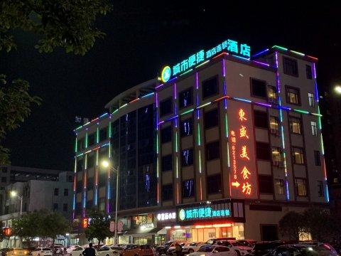 城市便捷酒店(博罗五矿奥地利小镇店)