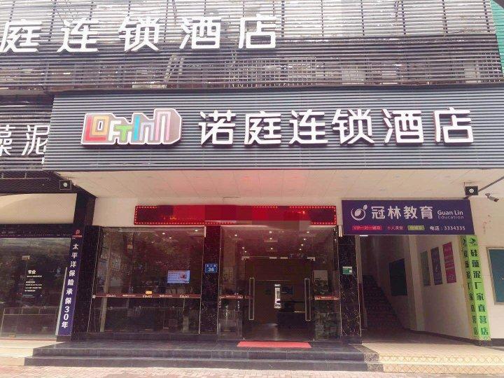 诺庭连锁酒店(清远连江路店)