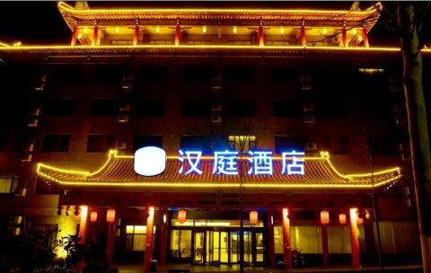 汉庭酒店(菏泽定陶店)