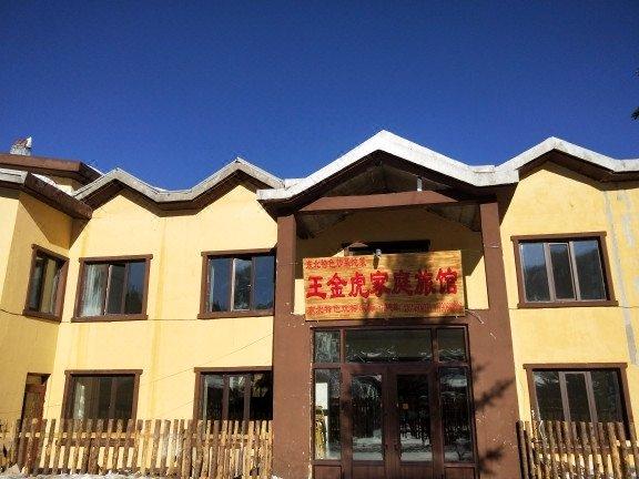 雪乡王金虎家庭旅馆