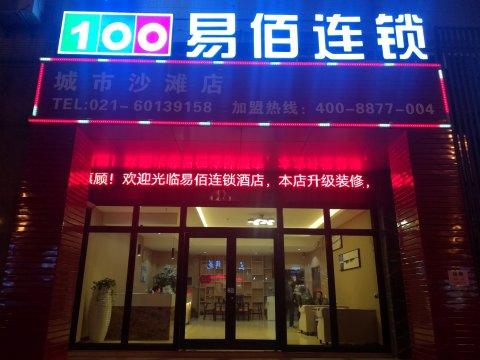 易佰连锁旅店(上海金山城市沙滩店)