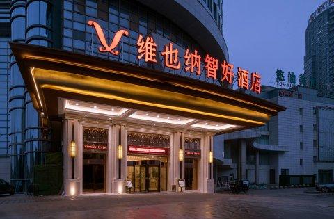 维也纳智好酒店(芜湖高铁站店)