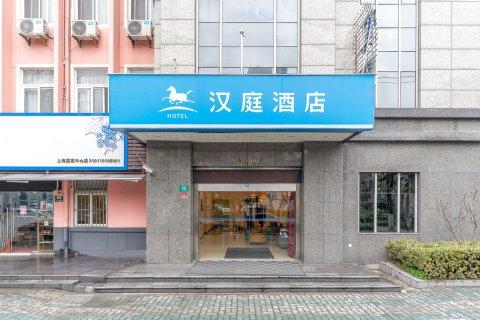 汉庭酒店(上海嘉定城中路店)
