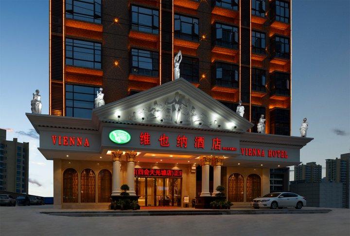 维也纳酒店(四会天光墟店)