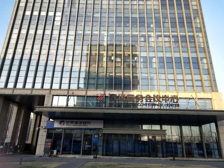 天津赛得商务会议中心