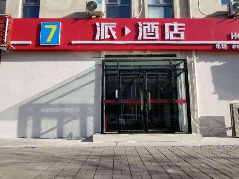 北京7派酒店