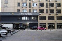 如家商旅酒店(锦州中央南街红星美凯龙店)