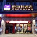雅斯特酒店(武汉天河机场横店街店)
