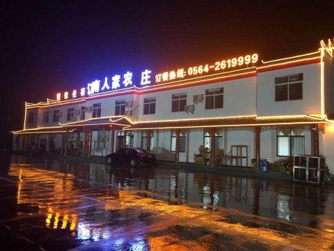 六安江南人家农庄