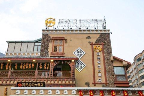 汶川尔玛阳光谷地大酒店