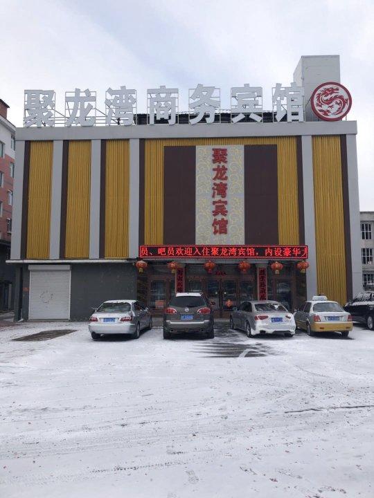 靖宇聚龙湾商务宾馆