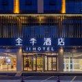 全季酒店(昆明前兴路店)