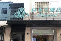 白玉兰酒店(苏州观前街店)(原百欣快捷酒店)