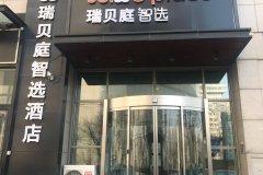 天津和平瑞贝庭智选酒店