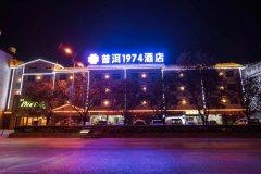 普洱1974酒店(思澜碑店)