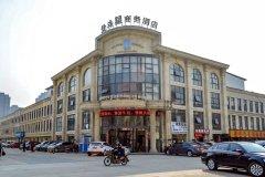 南昌北斗星商务酒店