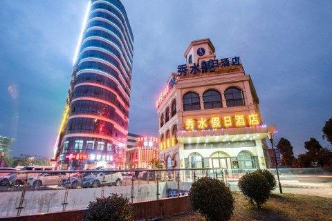 芜湖秀水假日酒店