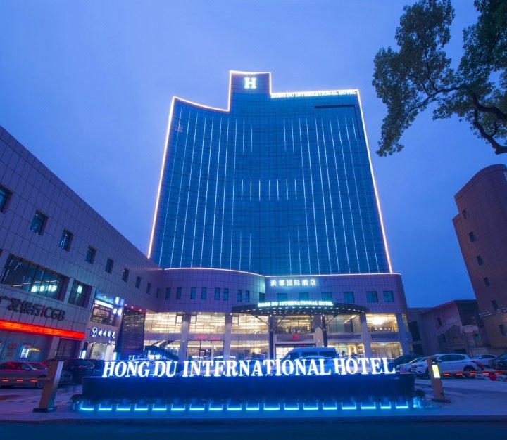 南昌洪都国际酒店