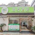 海友酒店(杭州东站艮山西路店)